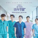 チョ・ジョンソク&ユ・ヨンソク&チョン・ギョンホ主演の「賢い医師生活」- 2020年おすすめ韓国ドラマ