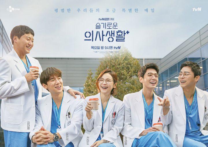 「賢い医師生活/슬기로운 의사생활」キャスト(出演者)