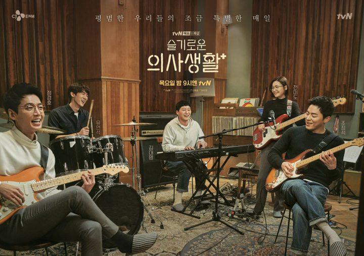 2020年韓国ドラマ「賢い医師生活/슬기로운 의사생활」まとめ