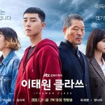パク・ソジュン&キム・ダミ主演の「梨泰院クラス」- 2020年おすすめ韓国ドラマ