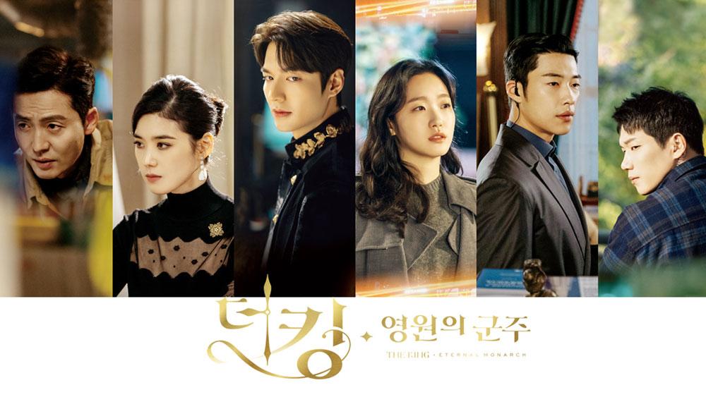 イ・ミンホ&キム・ゴウン主演の「ザ・キング:永遠の君主」- 2020年おすすめ韓国ドラマ