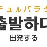 「出発する」を韓国語では?「출발하다(チュルバラダ)」の意味・使い方