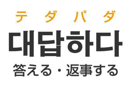 「答える・返事する」を韓国語では?「대답하다(テダパダ)」の意味・使い方