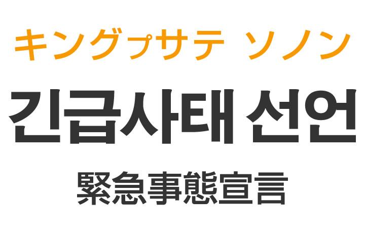 「緊急事態宣言」を韓国語では?「긴급사태 선언(キングプサテ ソノン)」の意味