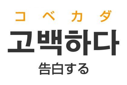 「告白する」を韓国語では?「고백하다(コベカダ)」の意味・使い方