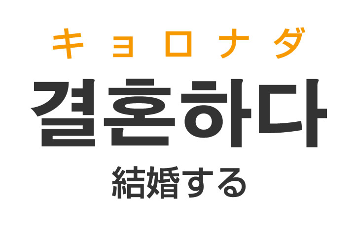 「結婚する」を韓国語では?「결혼하다(キョロナダ)」の意味・使い方