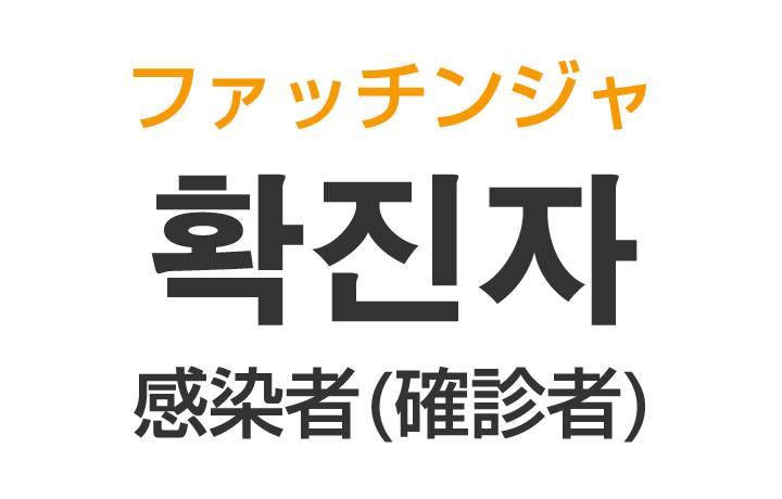 「感染者(かんせんしゃ)・確診者」を韓国語では?「확진자(ファッチンジャ)」の意味