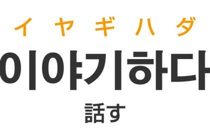 「話す(はなす)」を韓国語では?「이야기하다(イヤギハダ)」の意味・使い方