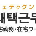 「在宅勤務・在宅ワーク」を韓国語では?「재택근무(チェテククンム)」の意味