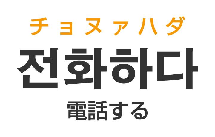 「電話する」を韓国語では?「전화하다(チョヌァハダ)」の意味・使い方