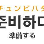 「準備する」を韓国語では?「준비하다(チュンビハダ)」の意味・使い方