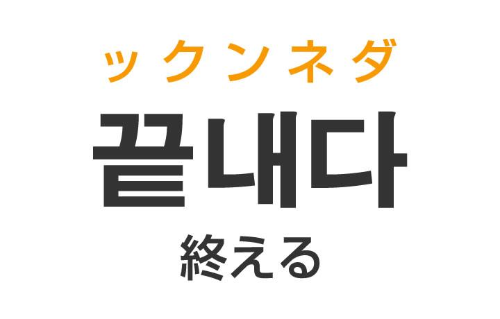 「終える(おえる)」を韓国語では?「끝내다(ックンネダ)」の意味・使い方