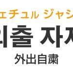 「外出自粛」を韓国語では?「외출 자제(ウェチュル ジャジェ)」の意味