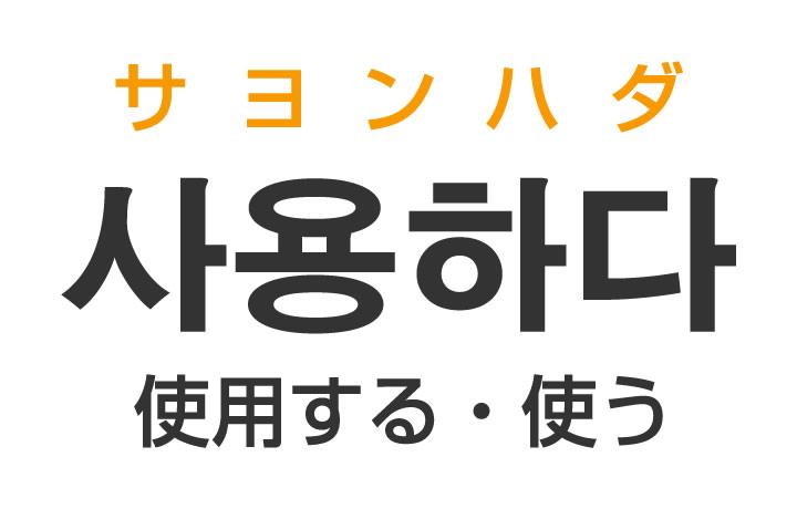 「使用する・使う」を韓国語では?「사용하다(サヨンハダ)」の意味・使い方
