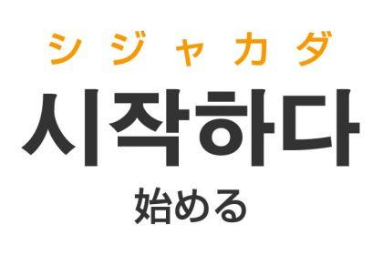 「始める(はじめる)」を韓国語では?「시작하다(シジャカダ)」の意味・使い方