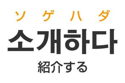 「紹介する」を韓国語では?「소개하다(ソゲハダ)」の意味・使い方