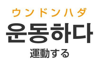 「運動する」を韓国語では?「운동하다(ウンドンハダ)」の意味・使い方