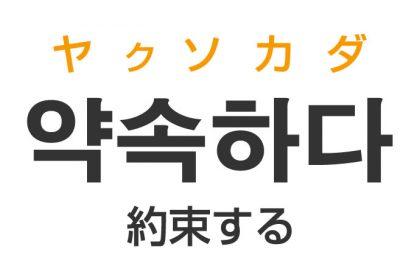 「約束する」を韓国語では?「약속하다(ヤクソカダ)」の意味・使い方