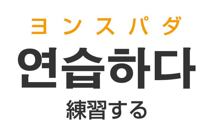 「練習する」を韓国語では?「연습하다(ヨンスパダ)」の意味・使い方
