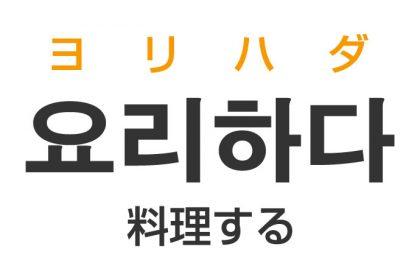 「料理する」を韓国語では?「요리하다(ヨリハダ)」の意味・使い方