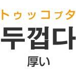 「厚い(あつい)」を韓国語では?「두껍다(トゥッコプタ)」の意味・使い方
