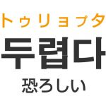 「恐ろしい(おそろしい)」を韓国語では?「두렵다(トゥリョプタ)」の意味・使い方