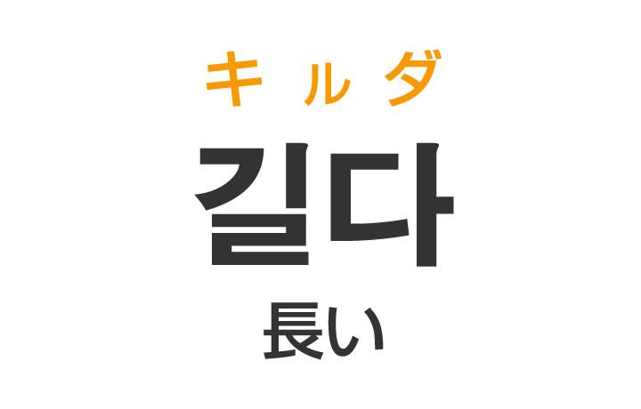 「長い(ながい)」を韓国語では?「길다(キルダ)」の意味・使い方