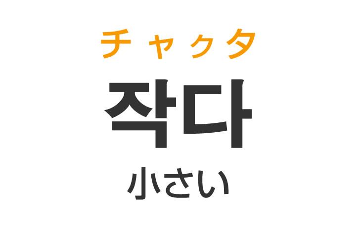 「小さい(ちいさい)」を韓国語では?「작다(チャクタ)」の意味・使い方