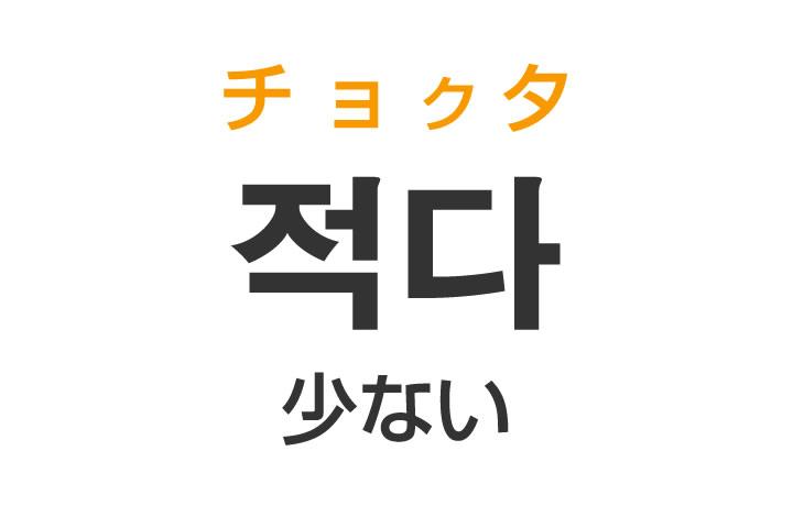 「少ない(すくない)」を韓国語では?「적다(チョクタ)」の意味・使い方