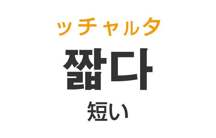 「短い(みじかい)」を韓国語では?「짧다(ッチャルタ)」の意味・使い方