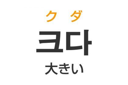 「大きい(おおきい)」を韓国語では?「크다(クダ)」の意味・使い方