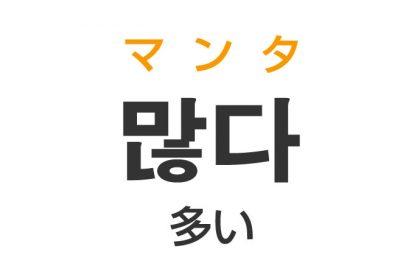 「多い(おおい)」を韓国語では?「많다(マンタ)」の意味・使い方