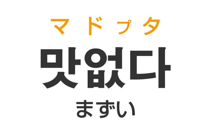 「まずい・美味しくない」を韓国語では?「맛없다(マドプタ)」の意味・使い方