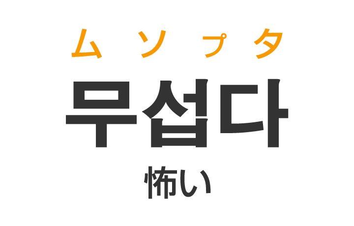 「怖い(こわい)」を韓国語では?「무섭다(ムソプタ)」の意味・使い方