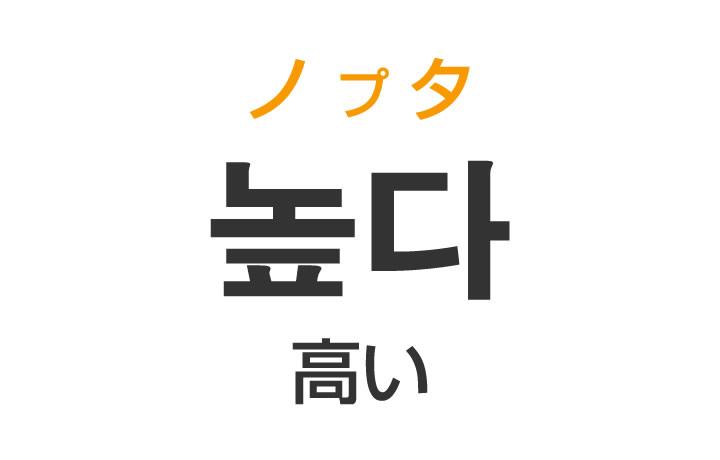 「高い(たかい)」を韓国語では?「높다(ノプタ)」の意味・使い方