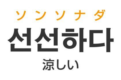 「涼しい」を韓国語では?「선선하다(ソンソナダ)」の意味・使い方