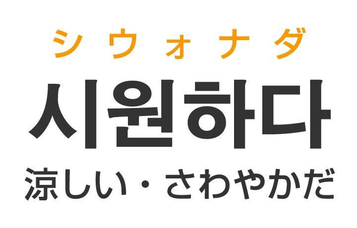 「涼しい・爽やかだ」を韓国語では?「시원하다(シウォナダ)」の意味・使い方