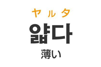 「薄い(うすい)」を韓国語では?「얇다(ヤルタ)」の意味・使い方