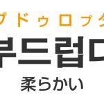 「柔らかい(やわらかい)」を韓国語では?「부드럽다(プドゥロプタ)」の意味・使い方