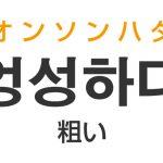 「粗い(あらい)」を韓国語では?「엉성하다(オンソンハダ)」の意味・使い方