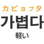 「軽い(かるい)」を韓国語では?「가볍다(カビョプタ)」の意味・使い方