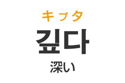 「深い(ふかい)」を韓国語では?「깊다(キプタ)」の意味・使い方
