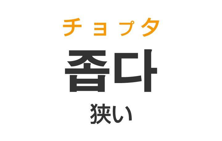 「狭い(せまい)」を韓国語では?「좁다(チョプタ)」の意味・使い方