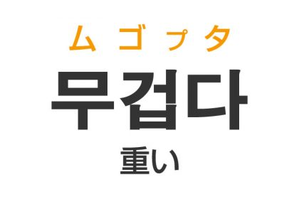 「重い(おもい)」を韓国語では?「무겁다(ムゴプタ)」の意味・使い方