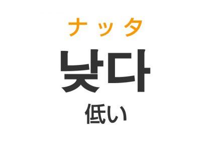 「低い(ひくい)」を韓国語では?「낮다(ナッタ)」の意味・使い方