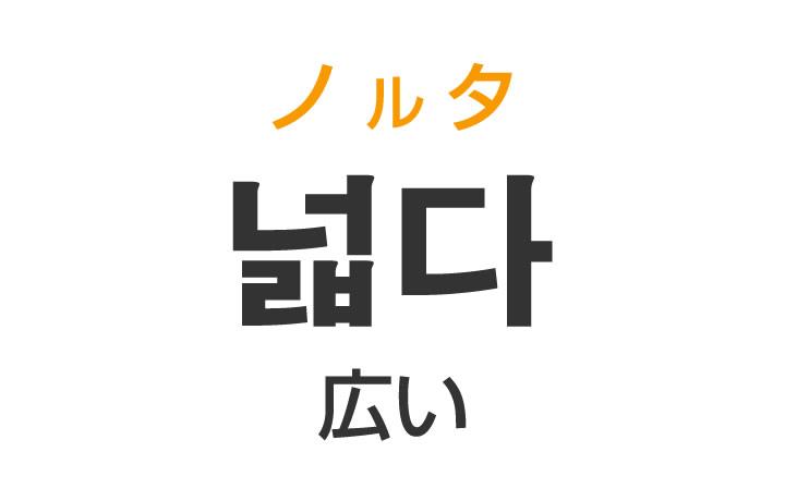「広い(ひろい)」を韓国語では?「넓다(ノルタ)」の意味・使い方
