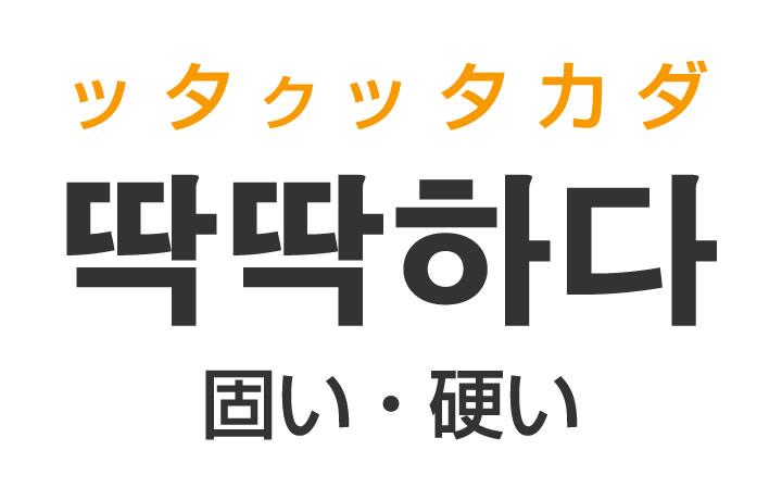 「固い・硬い(かたい)」を韓国語では?「딱딱하다(ッタクッタカダ)」の意味・使い方