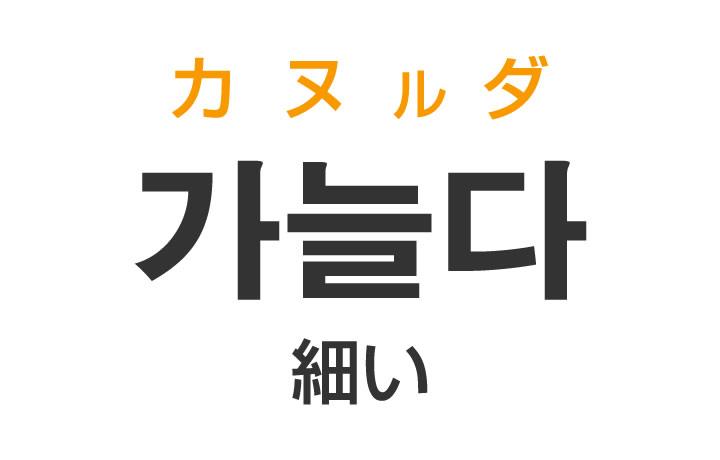 「細い(ほそい)」を韓国語では?「가늘다(カヌルダ)」の意味・使い方