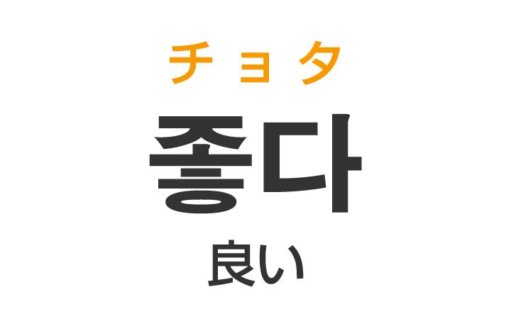 「良い(よい)・いい」を韓国語では?「좋다(チョタ)」の意味・使い方