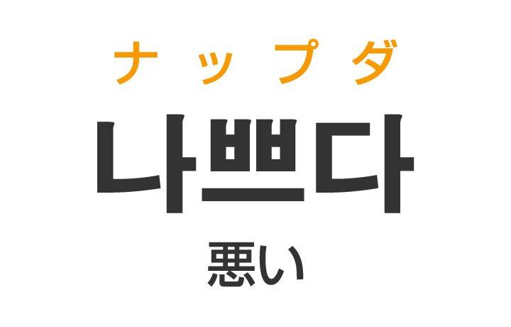 「悪い(わるい)」を韓国語では?「나쁘다(ナップダ)」の意味・使い方